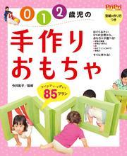 0・1・2歳児の手作りおもちゃ85プラン