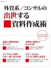 外資系/コンサルの出世する資料作成術(日経BP Next ICT選書)