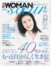 日経WOMAN soeur 2015年夏号 日経WOMAN 2015年6月号増刊