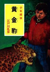 江戸川乱歩・少年探偵シリーズ(14) 黄金豹 (ポプラ文庫クラシック)
