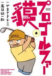 プロゴルファー貘