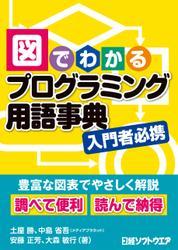 図でわかるプログラミング用語事典(日経BP Next ICT選書)