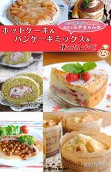 ホットケーキ&パンケーキミックスを使ったレシピ by四万十みやちゃん