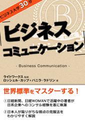 ビジネス大学30分 ビジネス・コミュニケーション