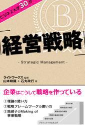 ビジネス大学30分 経営戦略