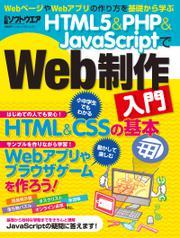 HTML5&PHP&JavaScriptでWeb制作入門(日経BP Next ICT選書)
