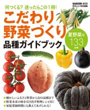 こだわり野菜づくり 品種ガイドブック