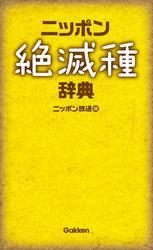 ニッポン絶滅種辞典