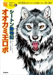 シートン動物記「オオカミ王ロボ」 8