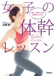 女子の体幹レッスン 美しい身体になる筋肉のつけ方