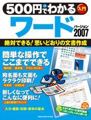 500円でわかるワード2007