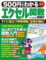 500円でわかるエクセル関数2007