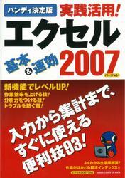 ハンディ決定版 実践活用!エクセル2007