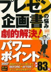 プレゼン・企画書の悩み 劇的解決!パワーポイント2007
