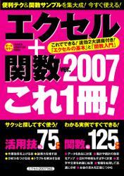 エクセル+関数Ver.2007 これ1冊!