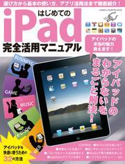 はじめてのiPad完全活用マニュアル