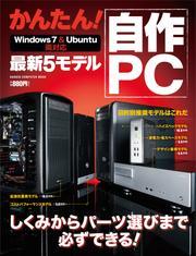 かんたん! 自作PC 最新5モデル Win7&Ubuntu両対応