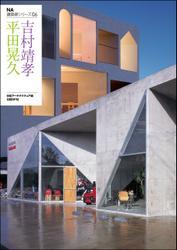 NA建築家シリーズ 06 平田晃久+吉村靖孝