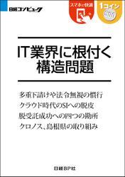 IT業界に根付く構造問題(日経BP Next ICT選書)
