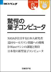 驚愕の量子コンピュータ(日経BP Next ICT選書)