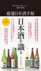 厳選日本酒手帖 知ればもっとおいしい! 食通の常識
