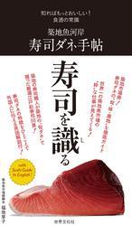 築地魚河岸 寿司ダネ手帖 知ればもっとおいしい! 食通の常識