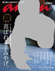 anan (アンアン) 2017年 11月8日号 No.2076 [喜ばれる手みやげ]