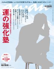 anan (アンアン) 2018年 1月24日号 No.2086 [運の強化塾]