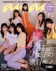 anan(アンアン) 2019年 10月2日号 No.2169 [女子の流行りモノ'19秋!]