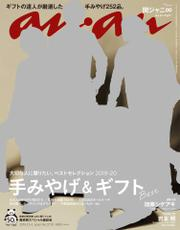 anan(アンアン) 2019年 12月4日号 No.2178 [手みやげ&ギフトBest]