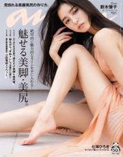 anan(アンアン) 2020年 6月24日号 No.2205 [魅せる美脚・美尻。]