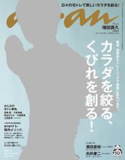 anan(アンアン) 2020年 7月1日号 No.2206[カラダを絞る!くびれを創る!]