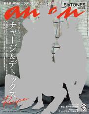 anan(アンアン) 2020年 7月29日号 No.2210[チャージ&デトックスRecipe]