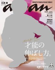 anan(アンアン) 2020年 8月5日号 No.2211[才能の伸ばし方。]