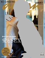 anan(アンアン) 2020年 8月19日号 No.2212[愛とSEX]