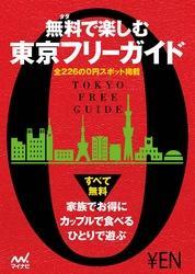 無料で楽しむ東京フリーガイド