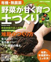 有機・無農薬 野菜が甘く育つ土づくり増補改訂版 楽しい家庭菜園