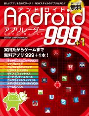 Android アプリレーダー 999+1