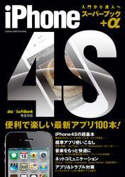 iPhone4S スーパーブック+α