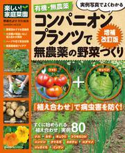 有機・無農薬コンパニオンプランツで無農薬の野菜づくり増補改訂版