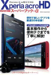 Xperia acro HDスーパーブック+α