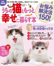 うちの猫ともっと幸せに暮らす本 お悩み解決法150! 困った行動、病気、お世話etc.悩みがハッピーになる!