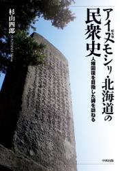 アイヌモシリ・北海道の民衆史 人権回復を目指した碑を訪ねる
