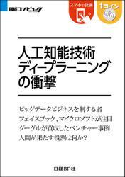 人工知能技術 ディープラーニングの衝撃(日経BP Next ICT選書)