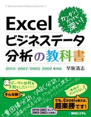 カンタン! だけど深い! Excelビジネスデータ分析の教科書2010/2007/2003/2002対応