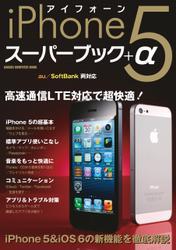 iPhone5 スーパーブック+α