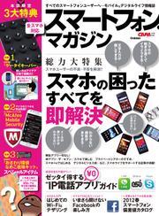 スマートフォン・マガジン 1