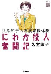 にわか役人奮闘記 久常節子の看護課長体験