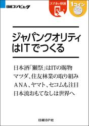ジャパンクオリティはITでつくる(日経BP Next ICT選書)