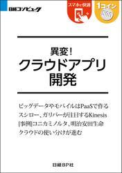 異変!クラウドアプリ開発(日経BP Next ICT選書)